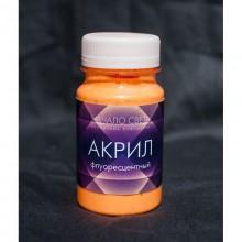 Акрил флуоресцентный оранжевый (100ml)